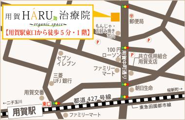 用賀HARU治療院へのアクセスマップ