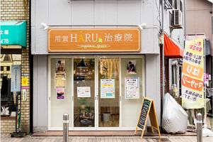 用賀haru治療院