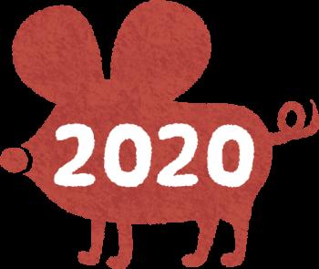 2020干支