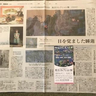 松方コレクション・新聞